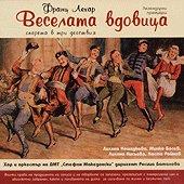Веселата вдовица - Оперета - 2 CD - албум