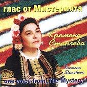 Кремена Станчева - Глас от мистерията - албум