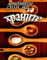 Лечебните сили на храните - Наталия Николова, Любомира Дузова -