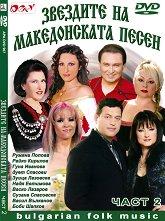 Звездите на македонската песен - част II - албум