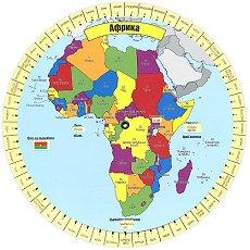 Опознай държавите и континентите - Африка -