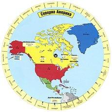 Опознай държавите и континентите - Северна Америка -