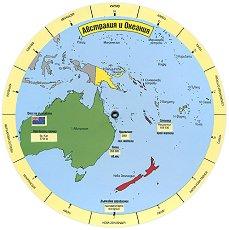 Опознай държавите и континентите - Австралия и Океания -