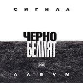 Сигнал - Черно белият албум - 2 CD - компилация