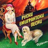 Руски емигрантски песни - Избрано - 4 CD - компилация