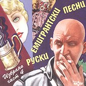 Руски емигрантски песни - Избрано част 4 - албум