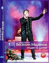 Веселин Маринов - Осъден на щастие - Концерт спектакъл - албум