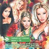 Пайнер Хит Сезони - Пролет 2005 - компилация