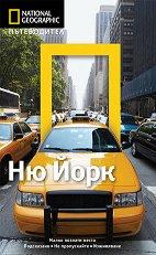 Пътеводител National Geographic: Ню Йорк - Майкъл С. Дърам, Патриша Шоу, Мат Ханафин -