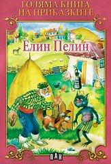 Голяма книга на приказките: Елин Пелин - Елин Пелин - пъзел