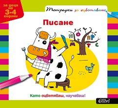 Тетрадки за оцветяване: Писане : За деца на 3-4 години -