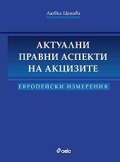 Актуални правни аспекти на акцизите. Европейски измерения - Любка Ценова -