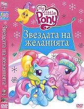 Малкото пони: Звездата на желанията - пъзел