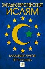 Западноевропейският ислям - Владимир Чуков, Петя Коледа -