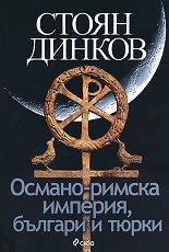 Османо-римска империя, българи и тюрки - Стоян Динков -