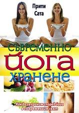 Съвременно йога хранене -