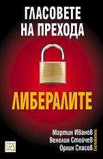Гласовете на прехода: Либералите - том 1 - Мартин Иванов, Венелин Стойчев, Орлин Спасов -