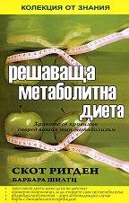 Решаваща метаболитна диета - Скот Ригден, Барбара Шилтц -
