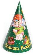 Картонена шапка - Честит рожден ден! - Парти аксесоар - играчка