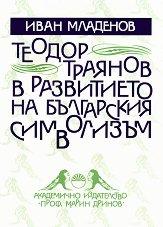 Теодор Траянов в развитието на българския символизъм - Иван Младенов -