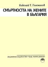 Смъртността на жените в България - Николай Т. Големанов -