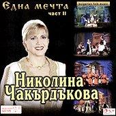 Николина Чакърдъкова - Една мечта - част 2 - албум