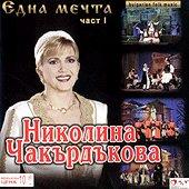 Николина Чакърдъкова - албум