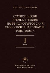 Статистически времеви редове на външнотърговския стокообмен на България (1986г. - 2006г.) - Том 1 -