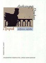 Пророк - Александър Пушкин -