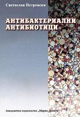 Антибактериални антибиотици - Светослав Петровски -