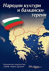 Народни култури и балкански терени : Cultures populaires et terrains balkaniques -