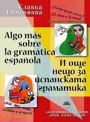 Algo mas sobre la gramatica espanola : И още нещо за испанската граматика - Славка Сименонова -