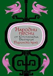 Народни песни от Югозападна България - Пирински край - том 2 - Николай Кауфман, Илия Манолов -
