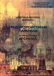 Градоустройствени паралели: България и светът - хроника -