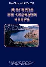 Магията на седемте езера - Васил Николов -