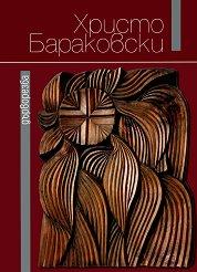 Христо Бараковски - дърворезба -