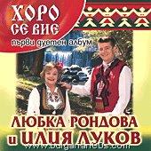 Любка Рондова и Илия Луканов - Хоро се вие - албум