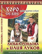 Любка Рондова и Илия Луканов - Хоро се вие - компилация