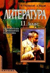 Литература за 11. клас - задължителна и профилирана подготовка - Валери Стефанов, Александър Панов -