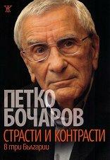 Страсти и контрасти в три Българии - Петко Бочаров -