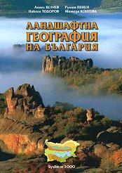 Ландшафтна георгафия на България -