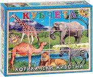"""Африкански животни - 12 кубчета от серията """"Приложна игра"""" - играчка"""