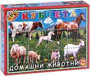 """Домашни животни - 12 кубчета от серията """"Приложна игра"""" - играчка"""