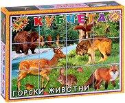 """Горски животни - 12 кубчета от серията """"Приложна игра"""" - играчка"""