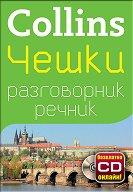 Collins: Чешки разговорник с речник -