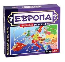 Европа - Образователна игра -