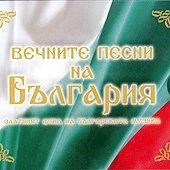 Вечните песни на България - 2 CD - албум