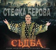 Стефка Берова - Съдба - албум