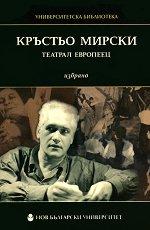 Кръстьо Мирски: Театрал. Европеец -