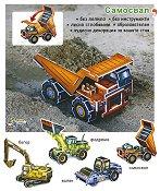 """Самосвал - 3D пъзел - """"Строителни машини"""" -"""